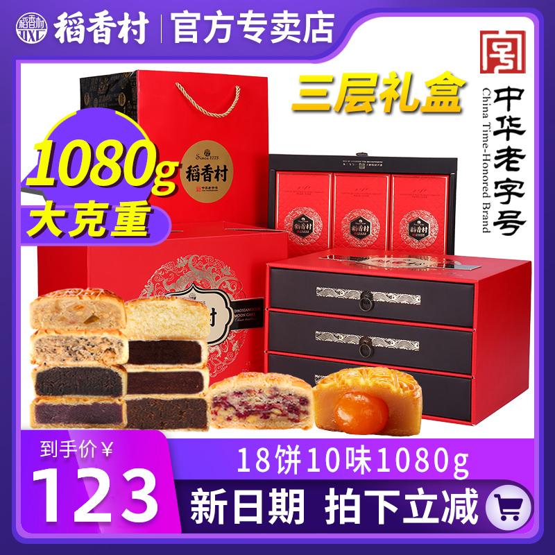 稻香村月饼礼盒装送礼蛋黄莲蓉京式五仁月饼传统手工散装糕点中秋