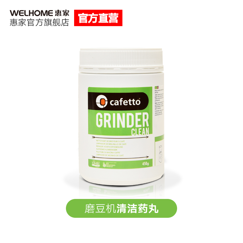 澳洲原装cafetto咖啡度Grinder Clean磨豆机清洗颗粒清洁剂除垢丸