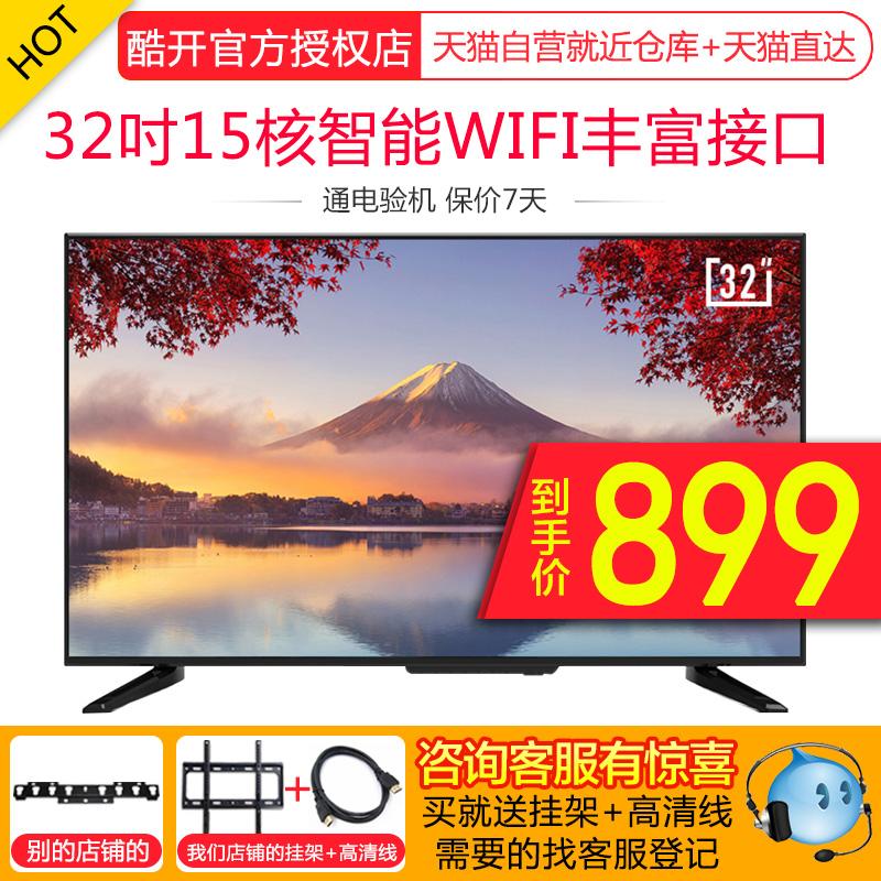 创维电视机 32寸32英寸智能网络wifi平板液晶40 coocaa-酷开 K32