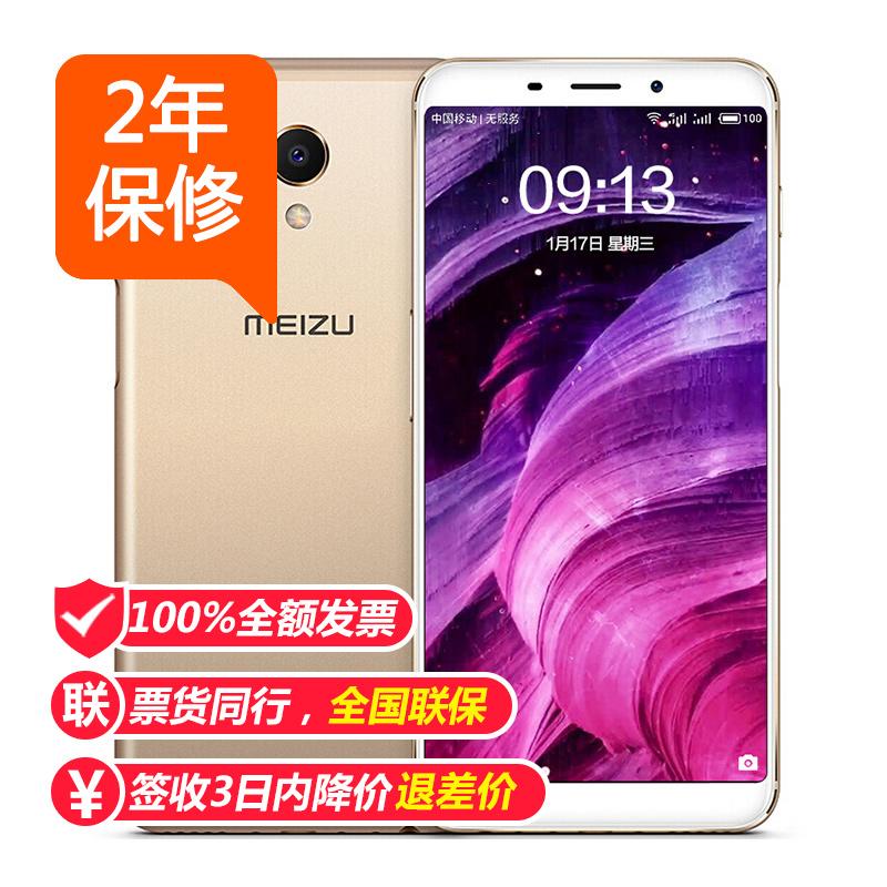 赠电动牙刷Meizu-魅族 魅蓝 S6 全面屏智能4G手机