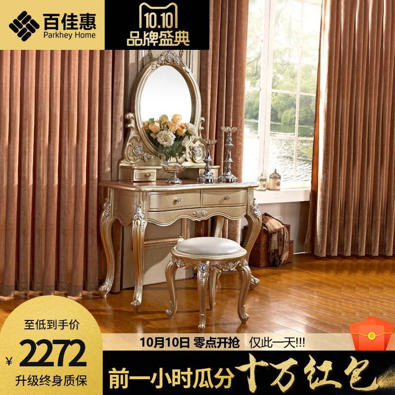 百佳惠欧式梳妆台实木妆凳简约曲面化妆桌子烤漆高端卧室家具F4