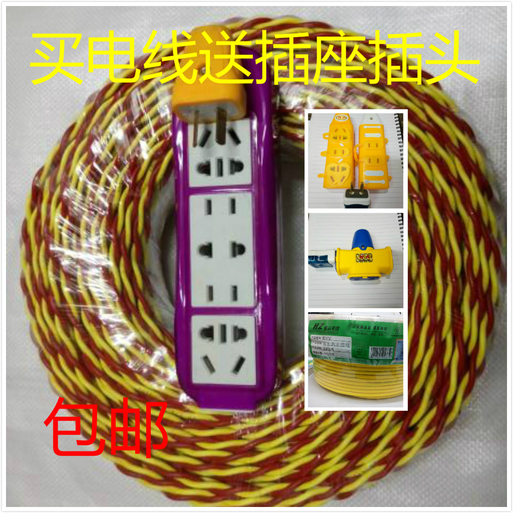 Rvs Flower Line Electric Car Charging Lamp Soft Wire Twisted Pair Copper Clad Aluminum Wiring 2 Core Household Outdoor