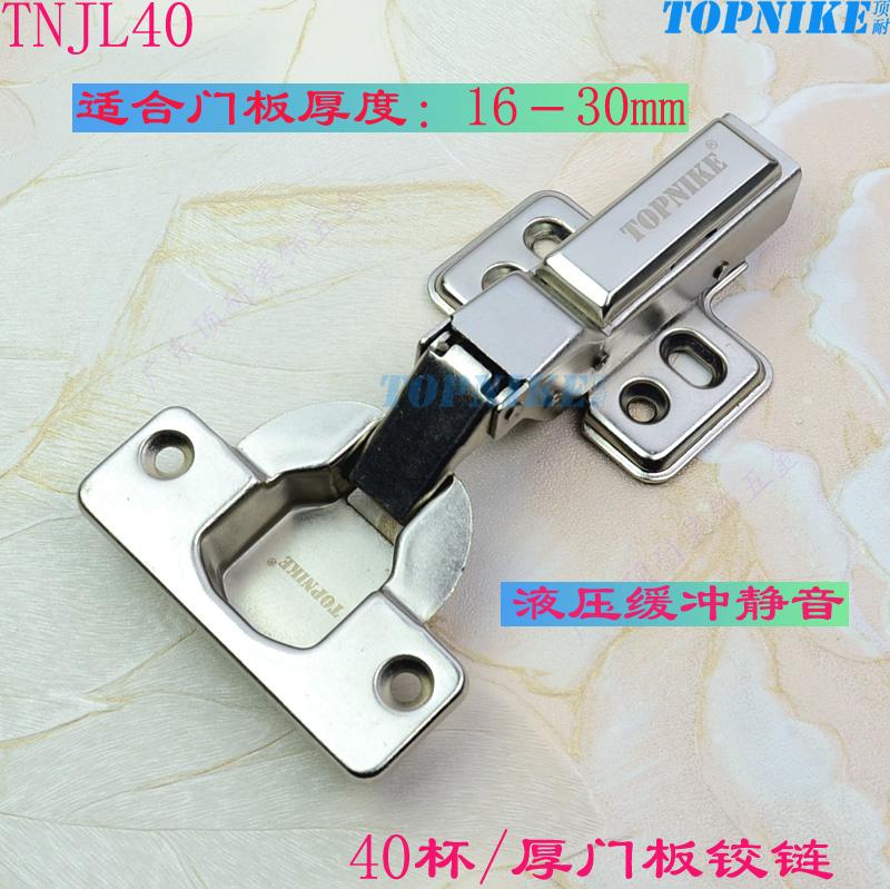 顶耐铁铰链TNJL40
