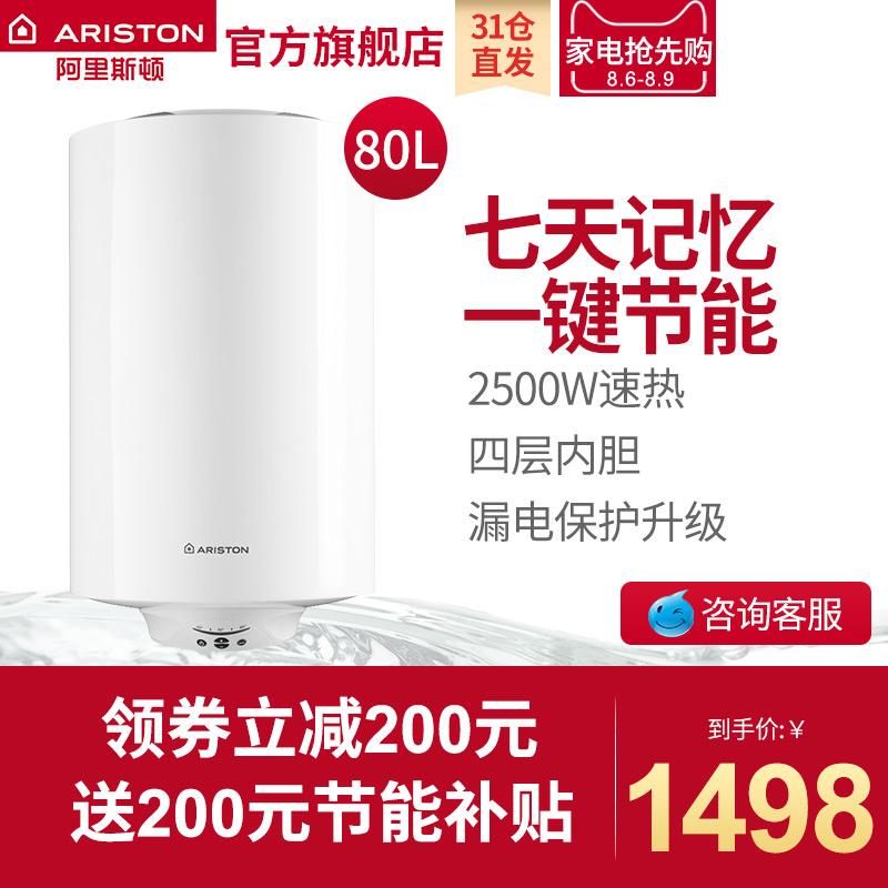 ariston/阿里斯顿电热水器proeco80ve2.5