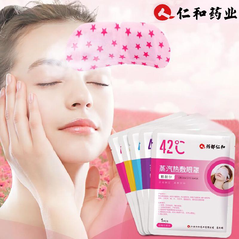 仁和蒸汽眼睛罩热敷舒缓缓解眼疲劳睡眠睡觉遮光女护眼发热眼贴