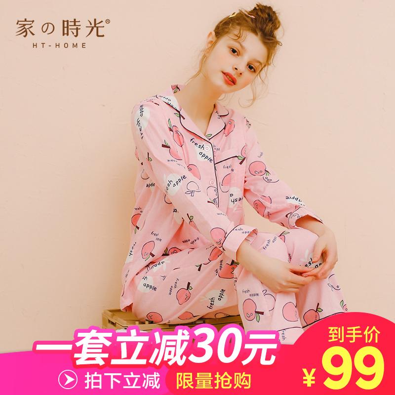 家时光春秋月子服纯棉纱布产后孕妇睡衣薄款哺乳衣产妇家居服夏季
