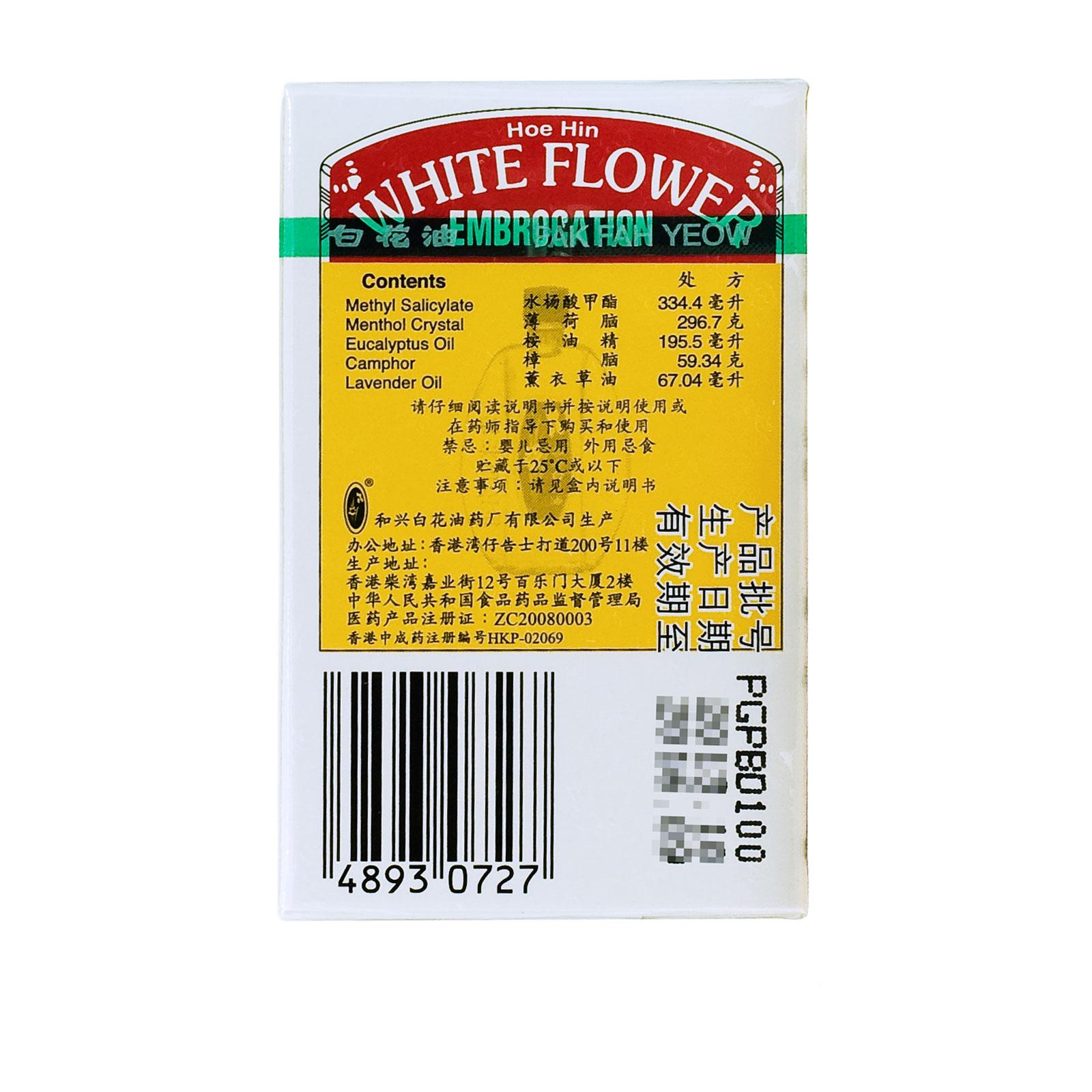 White Flower Medicated Oil Choice Image Fresh Lotus Flowers