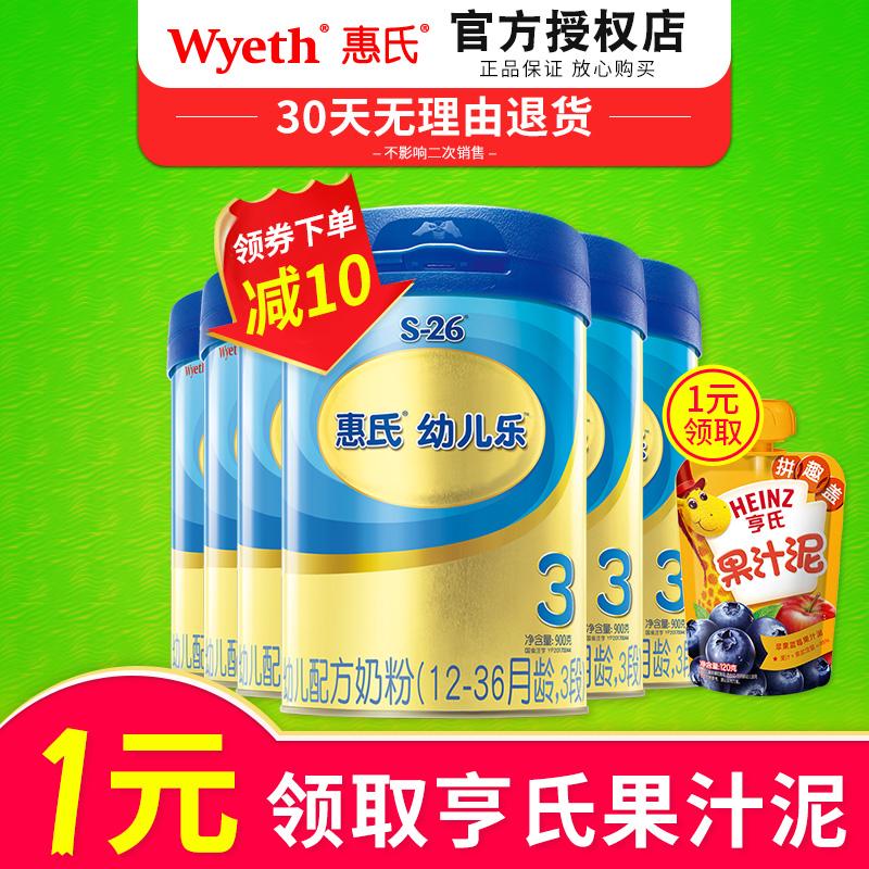 惠氏3段三段婴儿奶粉 s26 惠氏奶粉3段*6罐 新包装