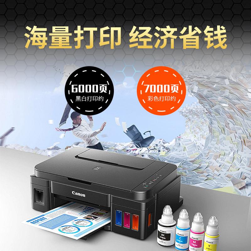 佳能G2800墨仓式彩色照片喷墨连供打印机复印一体机家用多功能扫描学生A4三合一办公复印件