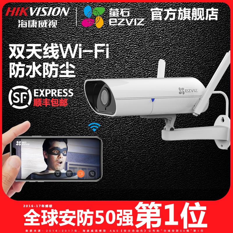 海康威视萤石C5S H.265高清摄像机室外无线网络智能监控摄像头