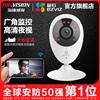 海康威视萤石 C2C家用智能无线网络监控摄像头机wifi高清远程夜视