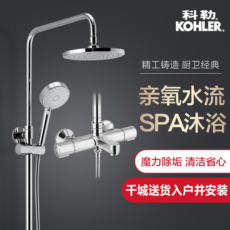 科勒正品齐悦三出水淋浴柱(硬管淋浴杆)K-99742T 双花洒龙头