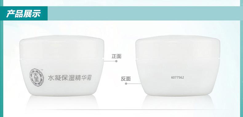 文亿化妆品专营店_大宝品牌产品评情图