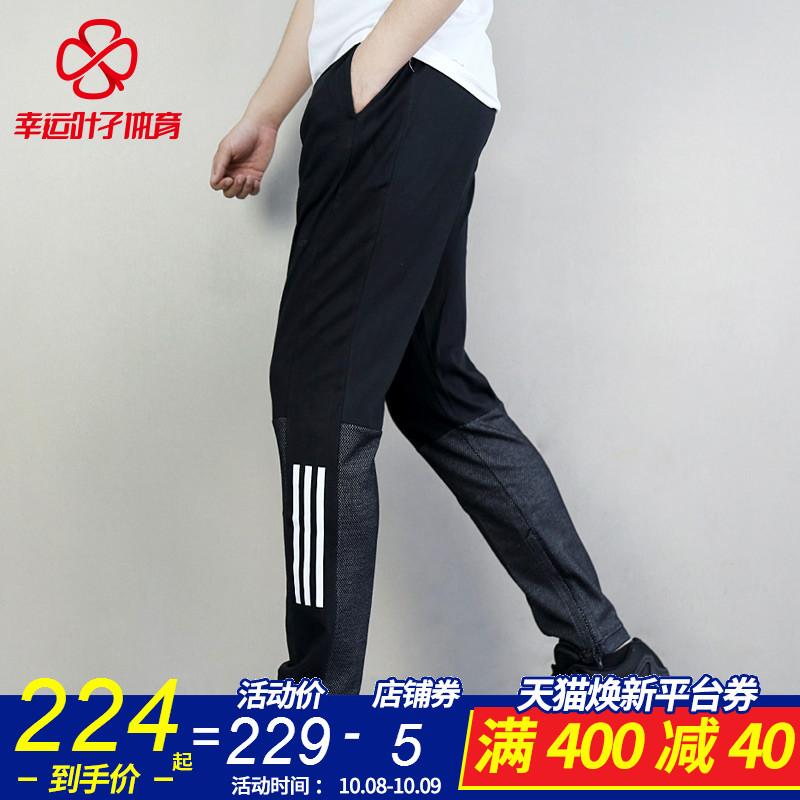 adidas阿迪达斯男裤2018春秋季新运动裤透气休闲卫裤长裤跑步裤子