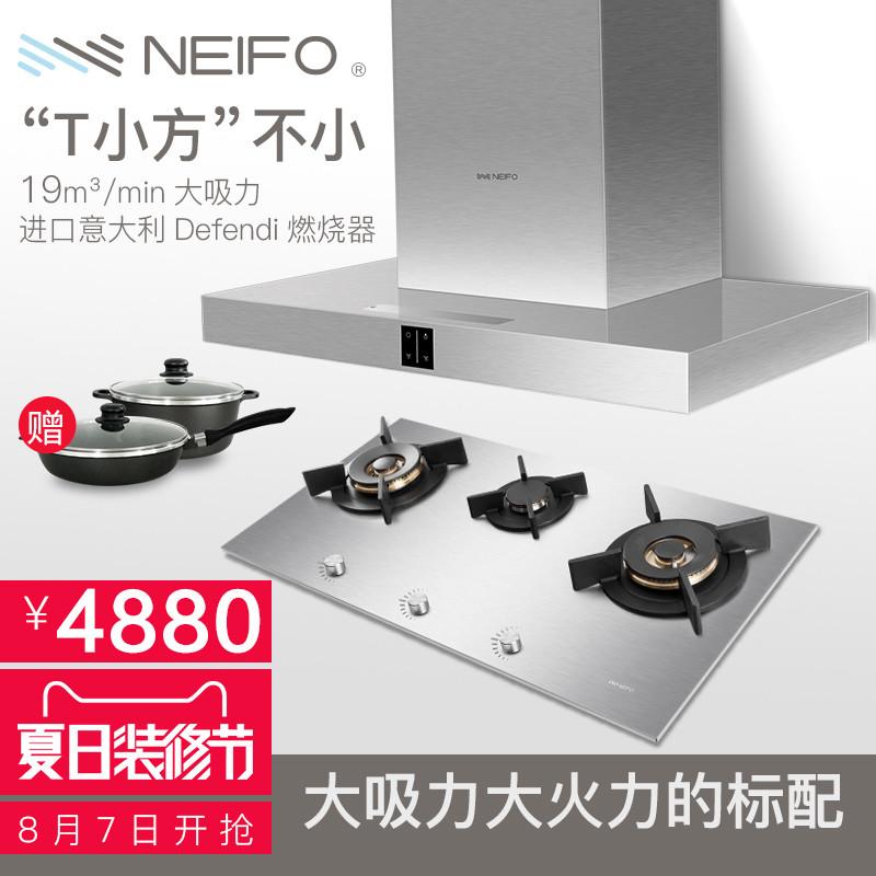 内芙/neifo烟灶抽油烟机燃气灶HC227IX