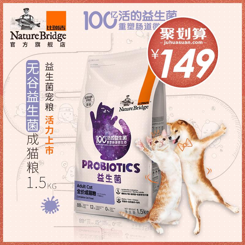 比瑞吉无谷益生菌成猫粮1.5kg 添活力益生菌 助于肠胃