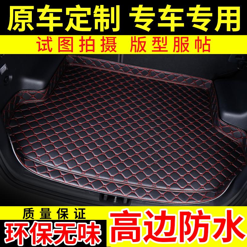 汽车尾箱垫传祺GS4 GS5 GS8 GS3 GA3s GA4 GA8专用汽车后备箱垫