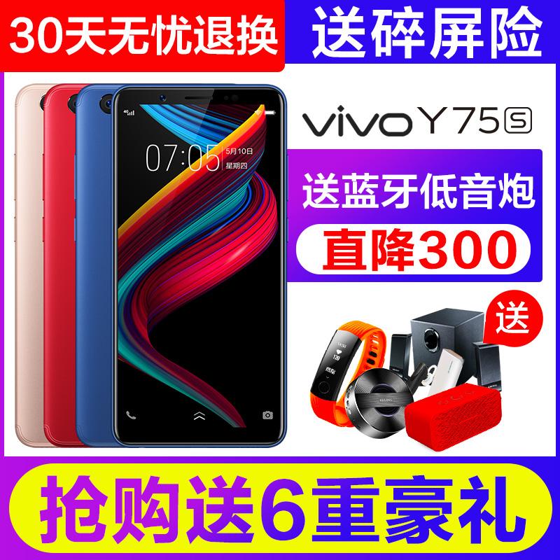 ~直降300 vivo Y75s手机 vivoy75s y75 y97 z1 官方旗舰店nex vivox30 y85 x9 x11 y95 y71全新款正品手机