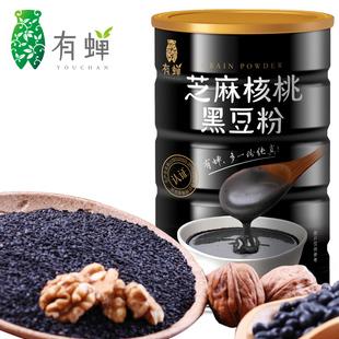 黑芝麻核桃黑豆粉桑葚粉 熟黑芝麻糊三现磨即食黑营养早代餐食品