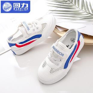 回力童鞋儿童小白鞋男童网鞋网面板鞋女童鞋子春款2019年夏季新款