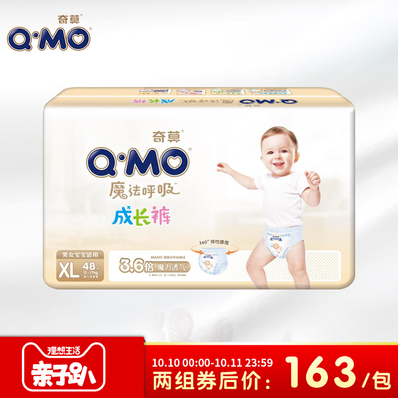 奇莫婴儿纸尿裤魔法呼吸成长裤XL48片婴儿拉拉裤男女透气尿不湿