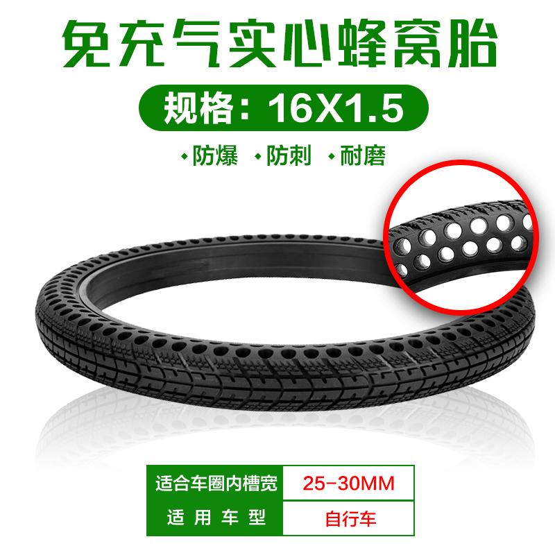 16X1.50蜂窝实心胎16*1.75自行车胎16寸电动车免充气轮胎免内外胎