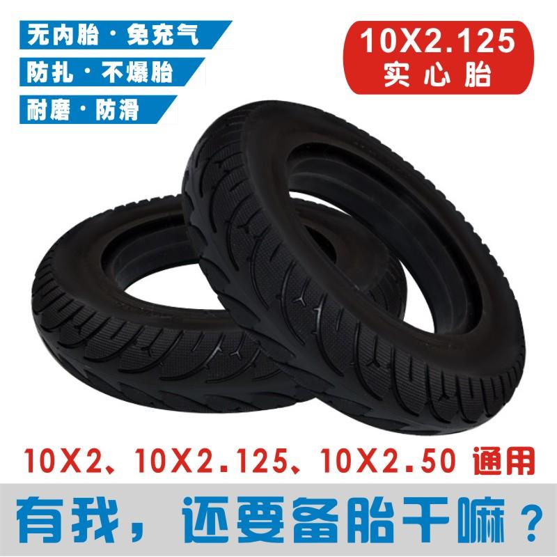 10*2.125实心胎10X2.50滑板车胎 免充气10寸电动车轮胎免外胎内胎