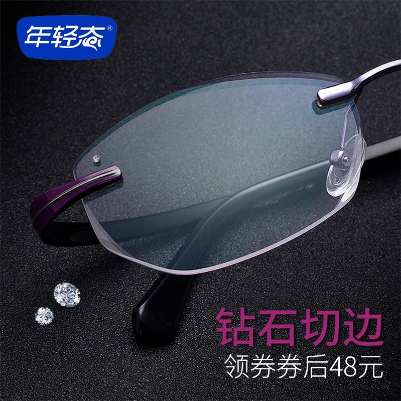 年轻态老花镜女时尚钻石切边无框TR90舒适简约老人高清老光眼镜男