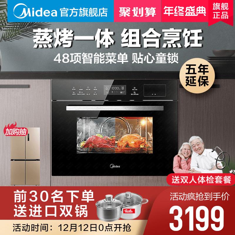 美的伯爵嵌入式蒸烤箱二合一体机电蒸箱电烤箱家用TQN34FBJ-SA