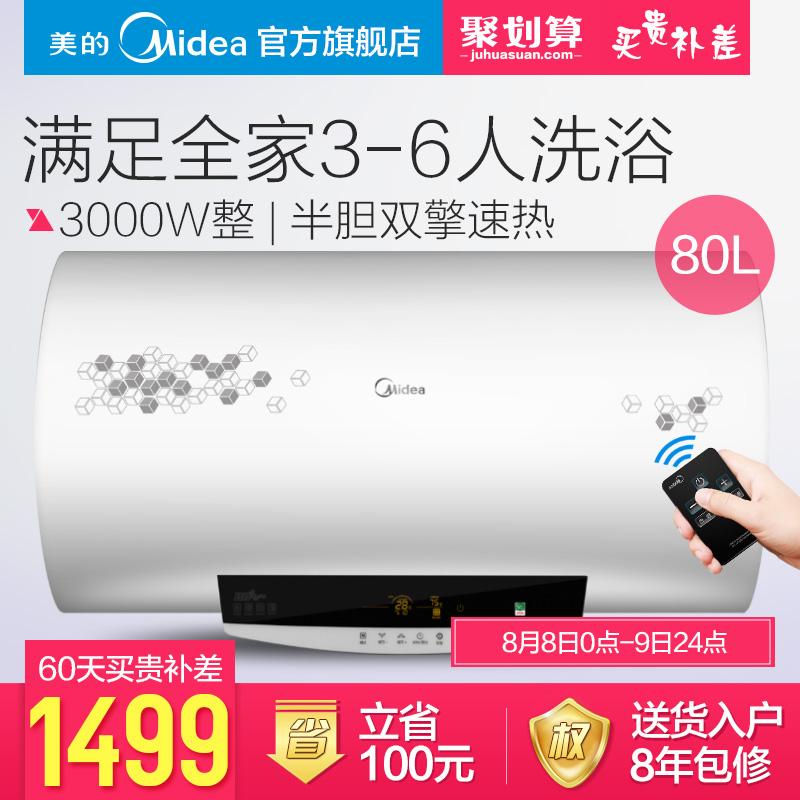 midea/美的遥控电热水器f8030w7(hd)