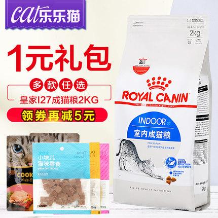 [乐乐猫宠物用品旗舰店猫主粮]皇家猫粮成猫 去毛球猫粮I27英短加月销量1081件仅售121元