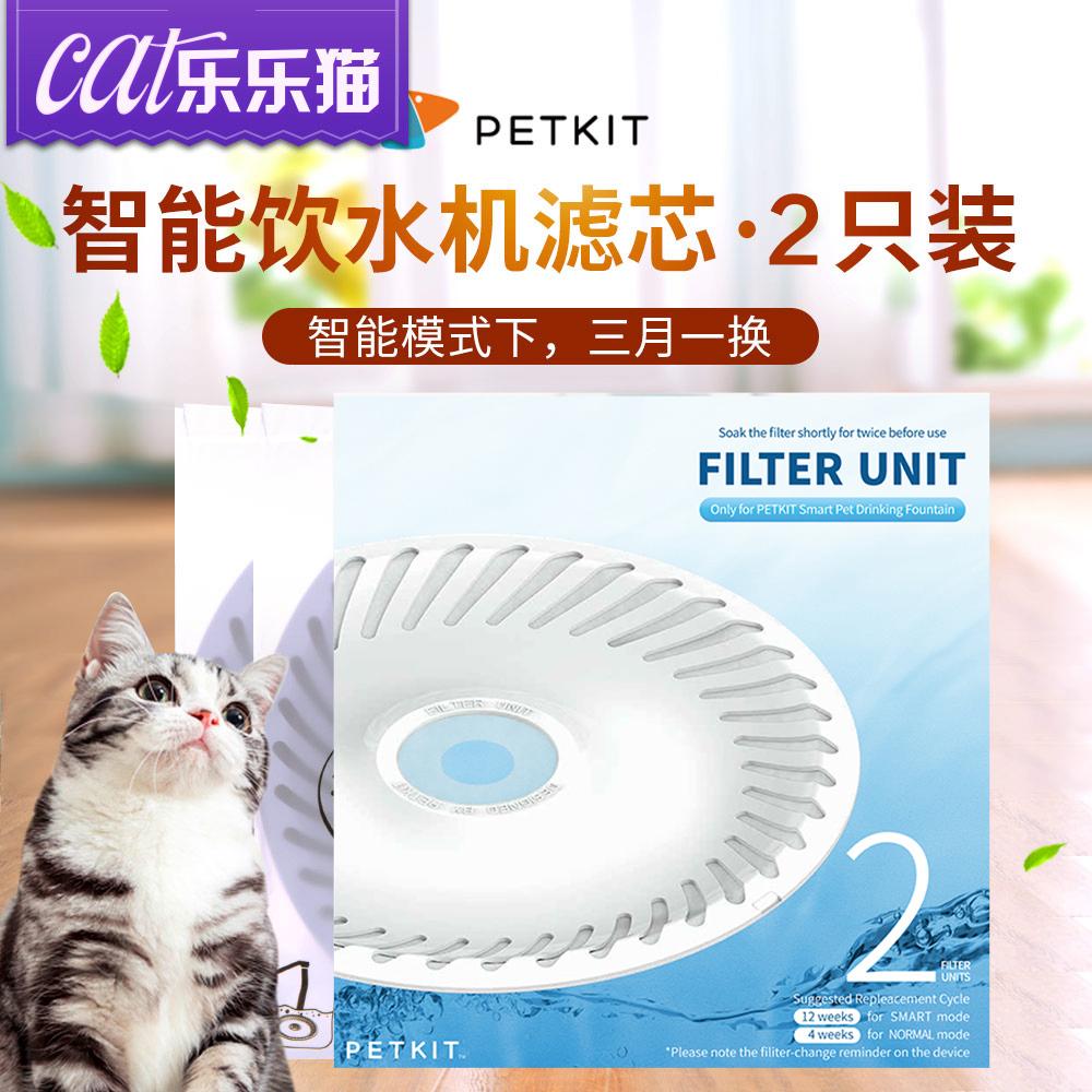小佩宠物智能饮水机滤芯过滤杂质减少重金属2只装猫咪狗宠物用品