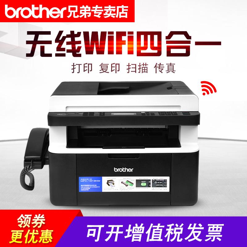 兄弟MFC-1919NW黑白激光多功能打印机一体机复印扫描传真无线办公