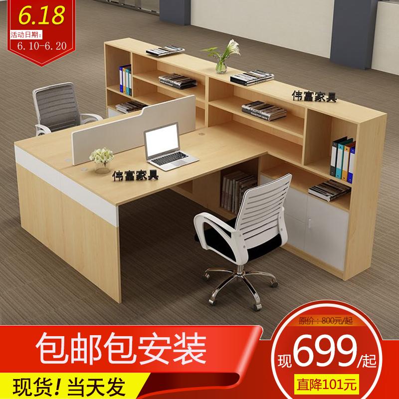 办公家具简约现代职员桌2-4人财务办公桌四人员工位教师桌椅组合