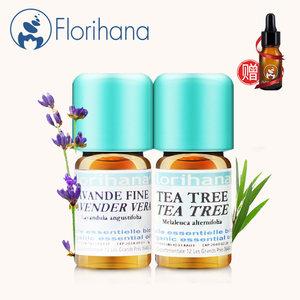 Florihana真正薰衣草精油5g+茶树精油5g套装 控油去黑头淡化痘印