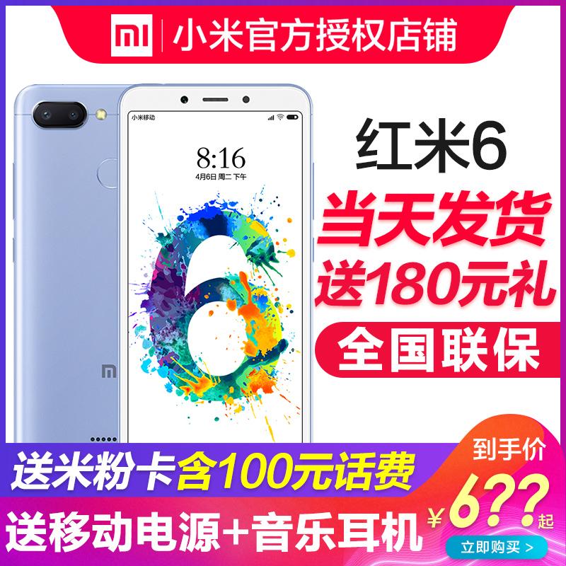 低至688起+送電源】 Xiaomi-小米 紅米6官方新品AI雙攝全面屏學生老人紅米6手機6a正品紅米6pro青春版5plus