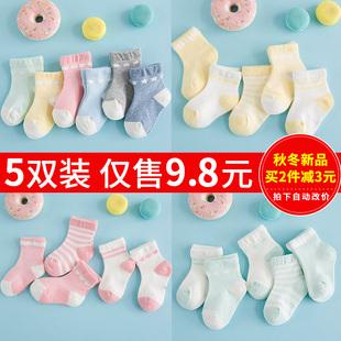新生婴儿袜子6-12个月幼儿秋冬纯棉