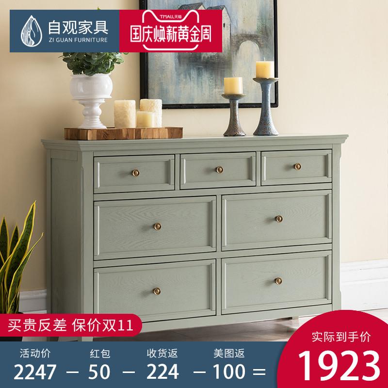 自观美式家具整装实木柜子复古收纳七斗柜子抽屉 玄关柜 美式斗柜