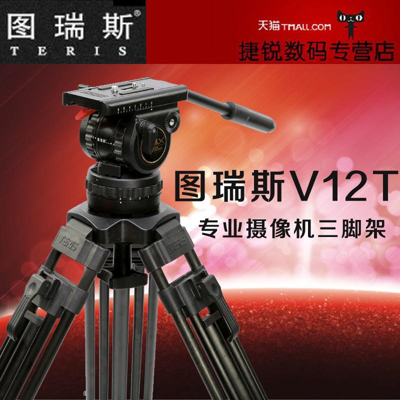 图瑞斯12T三脚架 单反碳纤维三脚架套装 专业摄像三脚架 液压云台