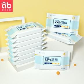 【愛貝迪拉】75度酒精殺菌濕巾紙10包
