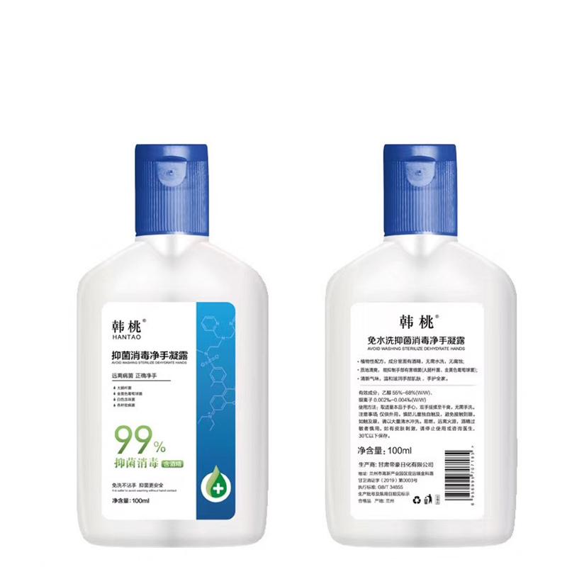 现货预防病菌抗菌杀菌消毒液专用含75度酒精医免手洗洗手液100ml