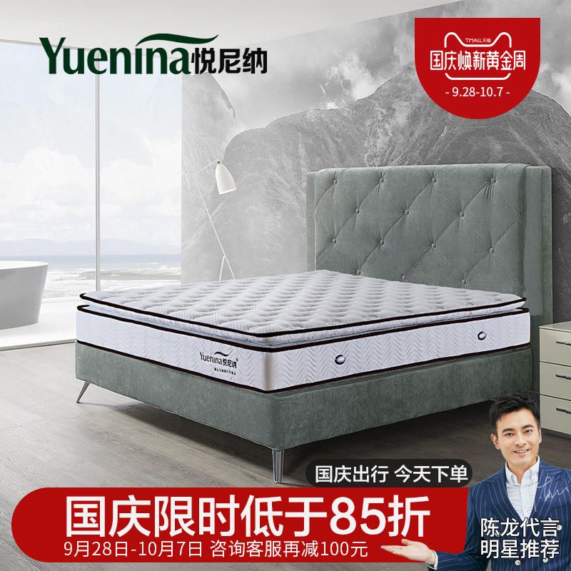 悦尼纳 天然乳胶床垫5CM席梦思1.5m1.8米 双人床垫独立弹簧床垫