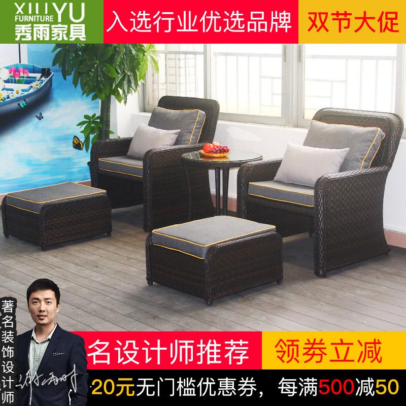 秀雨家具 阳台桌椅藤椅沙发三件套组合休闲户外桌椅室外庭院成人