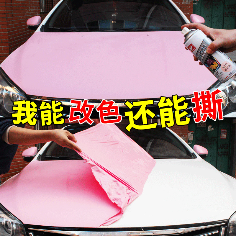 汽车轮毂改色喷膜可撕喷漆全车身钢圈中网轮廓胎黑色自喷漆手撕膜