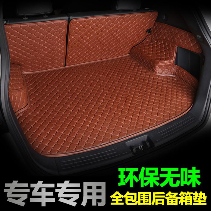 北京BJ20北汽EX360EU5R500幻速S3S6S5专用电动汽车全包围后备箱垫