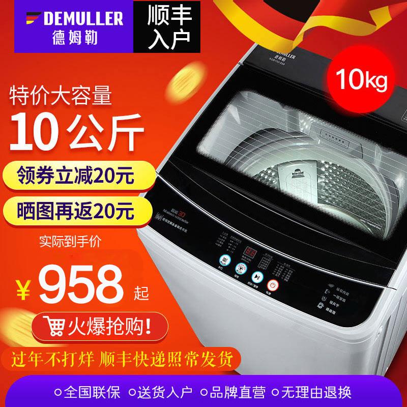 徳姆勒XQB100-858 大容量10KG公斤9波轮家用8商用12全自动洗衣机