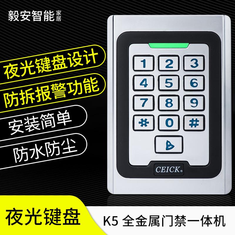 CEICK金属门禁机IC M1防水刷卡密码开关面板ID卡门禁一体机玻璃门