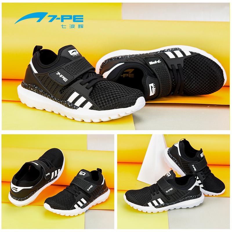 七波辉男童鞋 夏季网鞋新款儿童运动鞋男童透气网眼鞋中大童鞋子