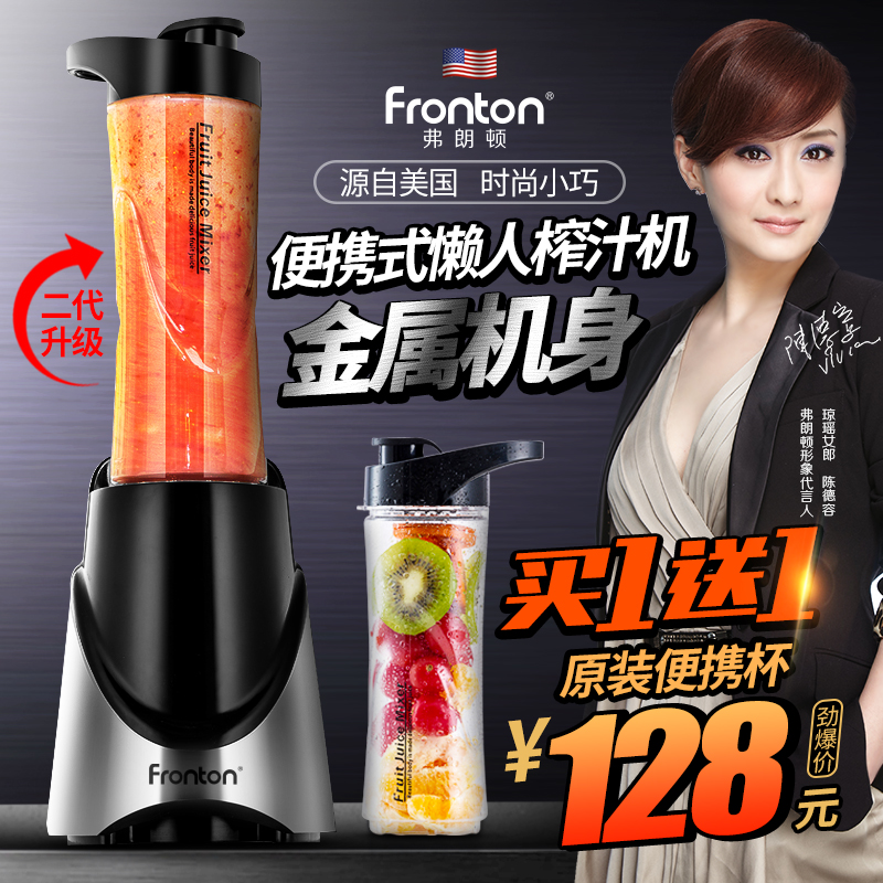 弗朗顿迷你水果榨汁机 便携式果汁机