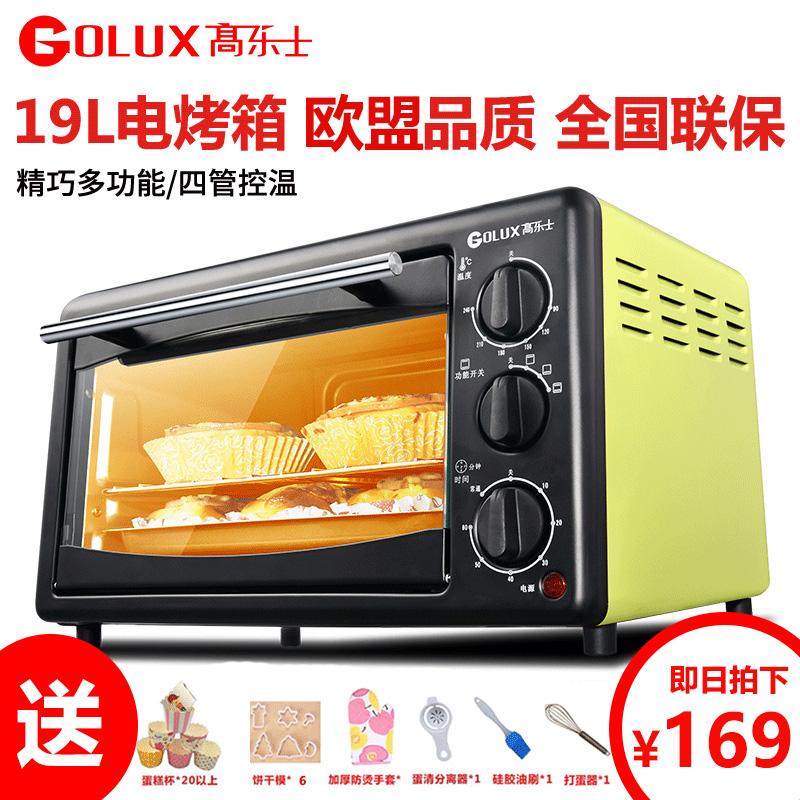Goluxury-高乐士 GT17RC-S1小电烤箱家用多功能烘焙披萨统一控温